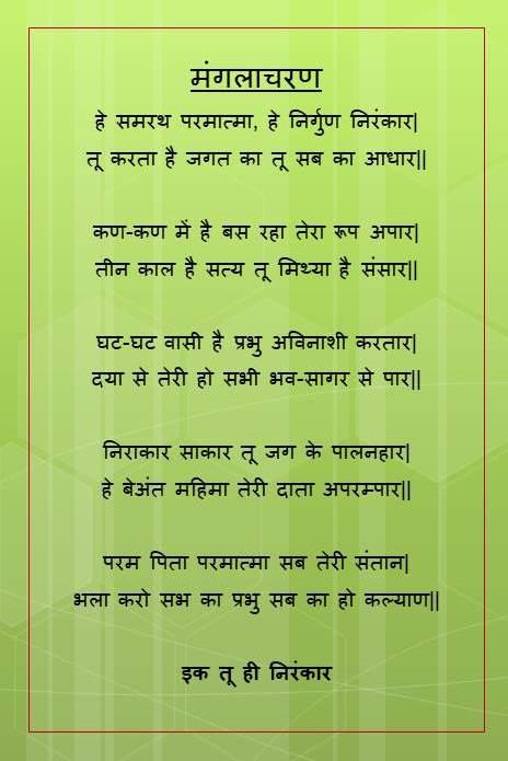 Nirankari Mangalacharan Lyrics