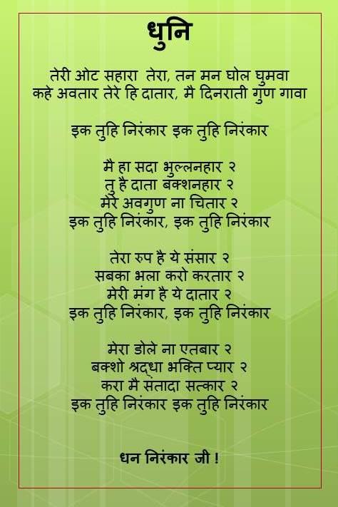 Nirankari Dhuni Lyrics