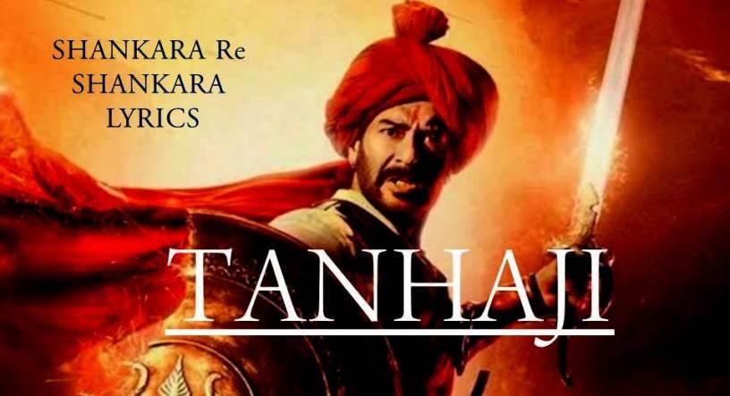 Shankara Re Shankara Lyrics-Tanhaji