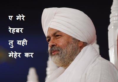 E Mere Rehbar Lyrics in Hindi|Nirankari Songs