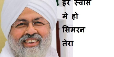 Har Swas Me Ho Simaran Tera Lyrics in Hindi|Nirankari Songs