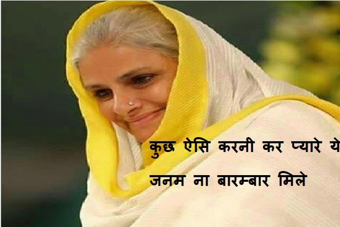 Kuchh Aisi Karani Kar Pyare Lyrics in Hindi | Nirankari Songs