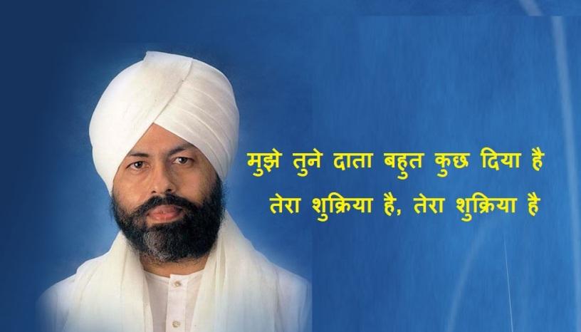 Tera Shukriya Hai Lyrics in Hindi | Nirankari Songs