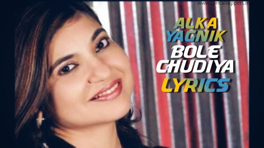 Bole Chudiya Lyrics| Alka Yagnik