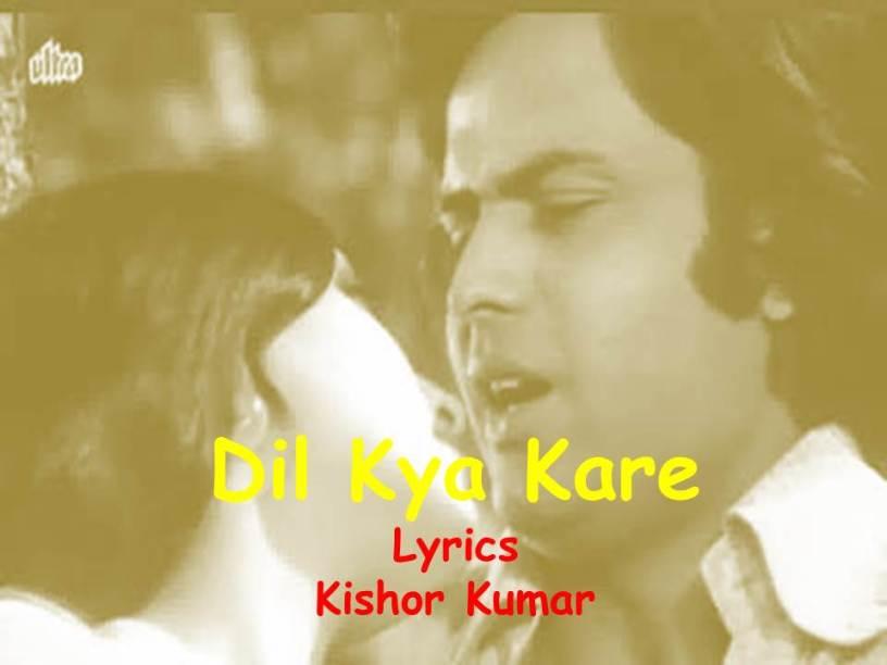 Dil Kya Kare Lyrics |Julie|Kishor Kumar