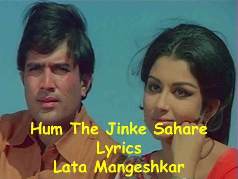 Hum The Jinke Sahare Lyrics |Safar |Lata Mangeshkar