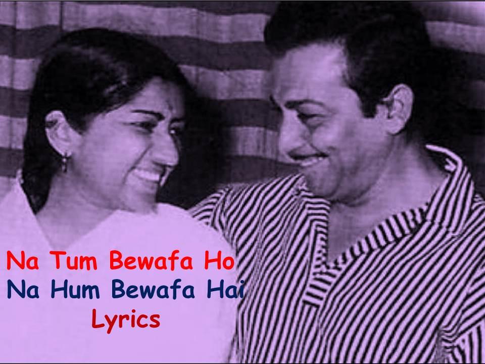 Na tum Bewafa Ho Lyrics| Ek Kali Muskayee | Lata Mangeshkar