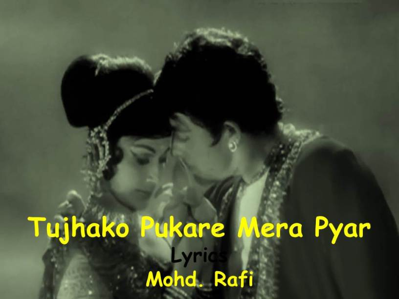 Tujhko Pukare Mera Pyar Aaja Lyrics|Neel Kamal| Mohammad Rafi