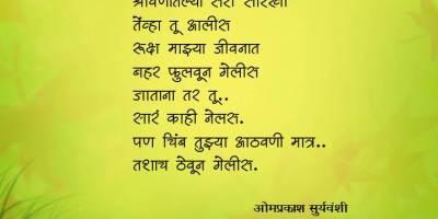 Chimb Tuzhya Aathhawani